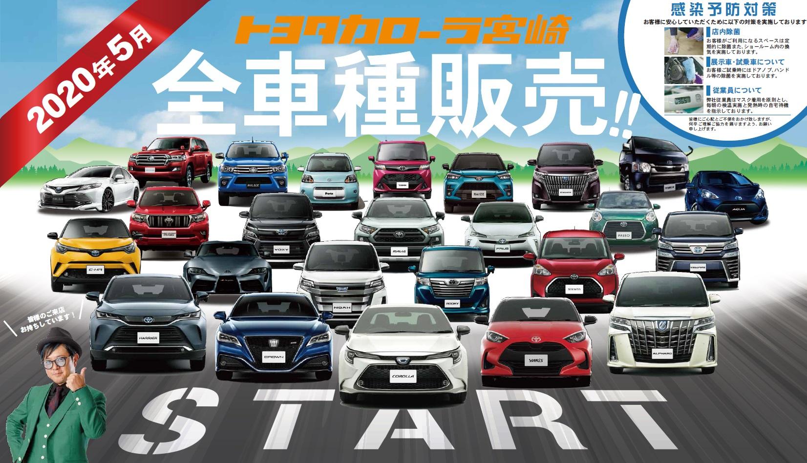 トヨタ車全車販売開始   トヨタカローラ宮崎